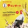 黒川邦楽院 初春箏コンサート