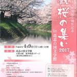 観桜のつどい2017