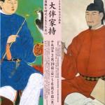 大伴家持生誕1300年記念企画展「官人 大伴家持ー困難な時代を生きた良心」