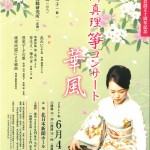 黒川真理箏コンサート―華風―