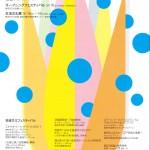 県民芸術文化祭2017