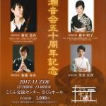 瀬音会50周年記念演奏会