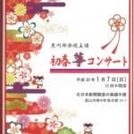 初春箏コンサート