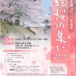 観桜のつどい2018