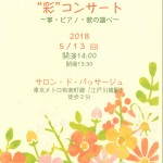 """〝彩""""コンサート~箏・ピアノ・歌の調べ~"""