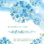 黒川真理箏コンサート