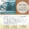 東京藝術大学 同声会富山支部 第二回演奏会