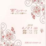 """""""彩""""コンサート ~箏・ピアノの調べ~"""