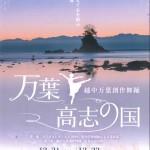 富山舞台芸術祭2019「越中万葉創作舞踊 万葉高志の国」
