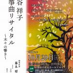 大谷祥子 筝曲リサイタル~木々の響き~