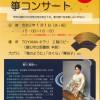 新春ライブラリー箏コンサート