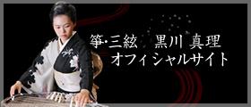 黒川真理オフィシャルサイト
